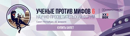 Научно-просветительский форум «Ученые против мифов 6»