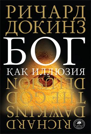 Обложка книги Ричарда Докинза «Бог как иллюзия»