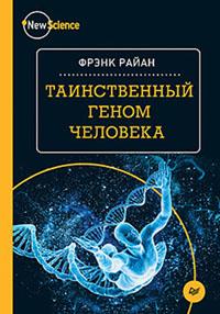Таинственный геном человека