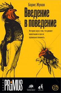 Введение в зоопсихологию савельев