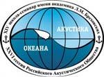 XIV Школа-семинар им.академика Л.М.Бреховских «Акустика океана»