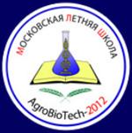 Международная летняя школа «Биотехнологии в сельском хозяйстве (AgroBioTech-2012)»