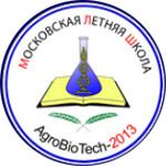 Московская летняя школа «Биотехнологии в сельском хозяйстве (AgroBioTech) 2013»