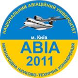 X Международная научно-техническая конференция «АВИА-2011»