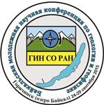 Байкальская молодежная научная конференция по геологии и геофизике