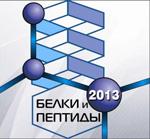 VI Российский симпозиум «Белки и пептиды»