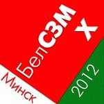 Х Международная конференция «Методологические аспекты сканирующей зондовой микроскопии— 2012» (БелСЗМ-2012)