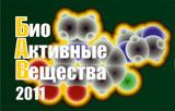 Научно-практическая конференция «Биологически активные вещества: фундаментальные и прикладные вопросы получения и применения»