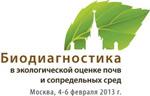 Международная конференция «Биодиагностика в экологической оценке почв и сопредельных сред»