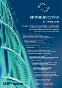 Международная выставка-конференция «Биоиндустрия»