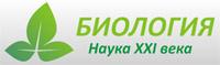 XV Пущинская школа-конференция молодых ученых «Биология— наука XXIвека»