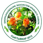 II Всероссийская конференция «Биоразнообразие экосистем Крайнего Севера: инвентаризация, мониторинг, охрана»