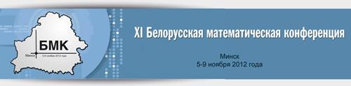 Международная конференция «XIБелорусская математическая конференция»