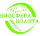 VIII Всероссийская с международным участием научная школа молодых ученых «Болота и биосфера»