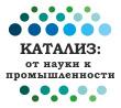 Всероссийская школа-конференция молодых ученых: «Катализ: от науки к промышленности»