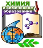 V Международный симпозиум «Химия и химическое образование» <br>Молодежная школа-конференция студентов и аспирантов «Химия функциональных материалов»