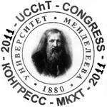 VII Международный конгресс молодых ученых по химии и химической технологии «UCChT-2011-МКХТ»