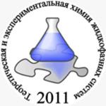 Всероссийская молодежная конференция «Теоретическая и экспериментальная химия жидкофазных систем»