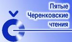 V Черенковские чтения «Новые методы в экспериментальной ядерной физике и физике частиц»
