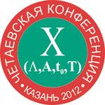 X Международная Четаевская конференция «Аналитическая механика, устойчивость и управление движением»