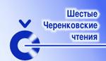VI Черенковские чтения «Новые методы в экспериментальной ядерной физике и физике частиц»