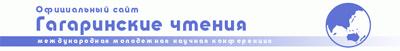 Конференция «XXXVIIГагаринские чтения»