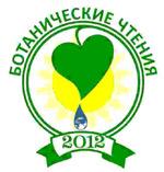 II Международная научно-практическая конференция «Ботанические чтения»