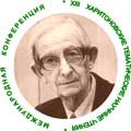 XIV Харитоновские тематические научные чтения «Мощная импульсная электрофизика»