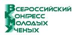 Всероссийский конгресс молодых учёных