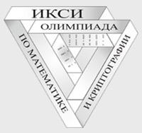 XX Межрегиональная олимпиада школьников по математике и криптографии