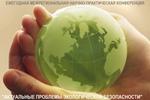 Межрегиональная научно-практическая конференция «Актуальные проблемы экологической безопасности»