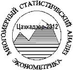 VIII Международная школа-семинар «Многомерный статистический анализ и эконометрика»
