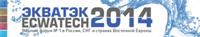 Международный форум «Вода: экология и технология» ЭКВАТЭК—2014