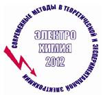 IVМеждународная научная конференция «Современные методы в теоретической и экспериментальной электрохимии»
