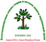II Всероссийская молодежная научная конференция «Естественнонаучные основы теории и методов защиты окружающей среды» (ЕОТМЗОС-2012)