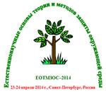 III Всероссийская молодежная научная конференция «Естественнонаучные основы теории и методов защиты окружающей среды» (ЕОТМЗОС-2014)