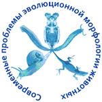 II Всероссийская конференция с международным участием и Школа для молодых специалистов и студентов «Современные проблемы эволюционной морфологии животных»