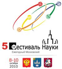 V Фестиваль науки в Москве