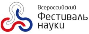 II Всероссийский фестиваль науки