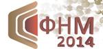 V Международная конференция с элементами научной школы для молодежи «Функциональные наноматериалы и высокочистые вещества» (ФНМ-2014)