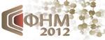 IV Международная конференция с элементами научной школы для молодежи «Функциональные наноматериалы и высокочистые вещества»