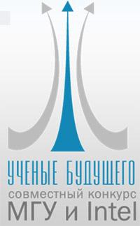Конкурс научных проектов «Ученые будущего»