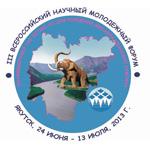III Всероссийский научный молодежный геокриологический форум (ВНМФ-2013)