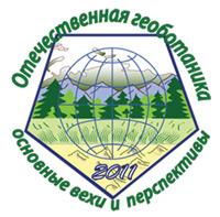 Всероссийская научная конференция с международным участием «Отечественная геоботаника: основные вехи и перспективы»