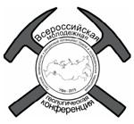 молодежная геологическая конференция «Геология, геоэкология и ресурсный потенциал Урала