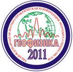 III Международная научно-практическая конференция молодых специалистов «Геофизика-2011»