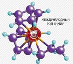 Молодежная конференция «Международный год химии»
