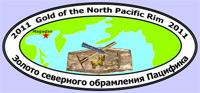 II Международный горно-геологический форум «Золото северного обрамления Пацифика»