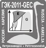 Научная конференция (с участием зарубежных ученых) «Гранулитовые и эклогитовые комплексы в истории Земли»