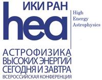 Всероссийская конференция «Астрофизика высоких энергий сегодня и завтра-2012»